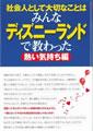 katori_book2