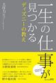 osumi_book1