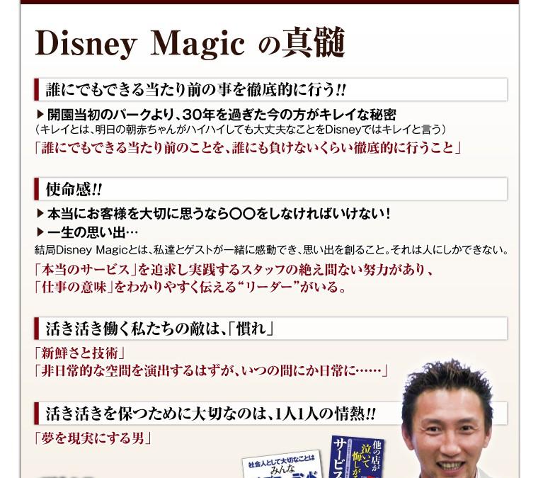 12月18日 船井総合研修所様で リピート率業界トップを誇る「ディズニー」の感動を超えたサービスとは!?