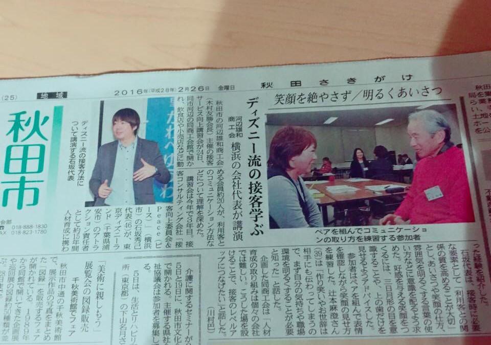 「ディズニー流 笑顔の接客研修」が取材されました。秋田さきがけ新聞様