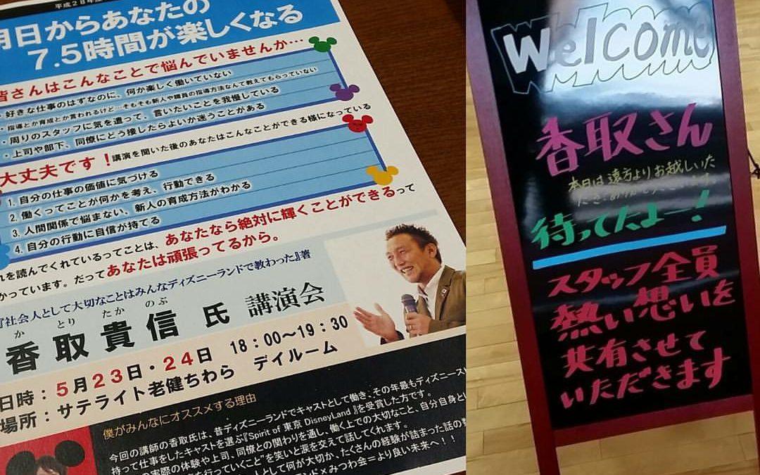 山形県の医療法人社団様でディズニー講演 2日間 講師:香取貴信氏