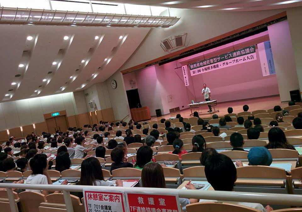 8月18日 群馬県地域密着型サービス連絡協議会様主催  香取貴信氏講演