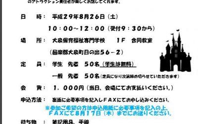 群馬県社会福祉士会様主催 オープンセミナー! 石坂秀己氏