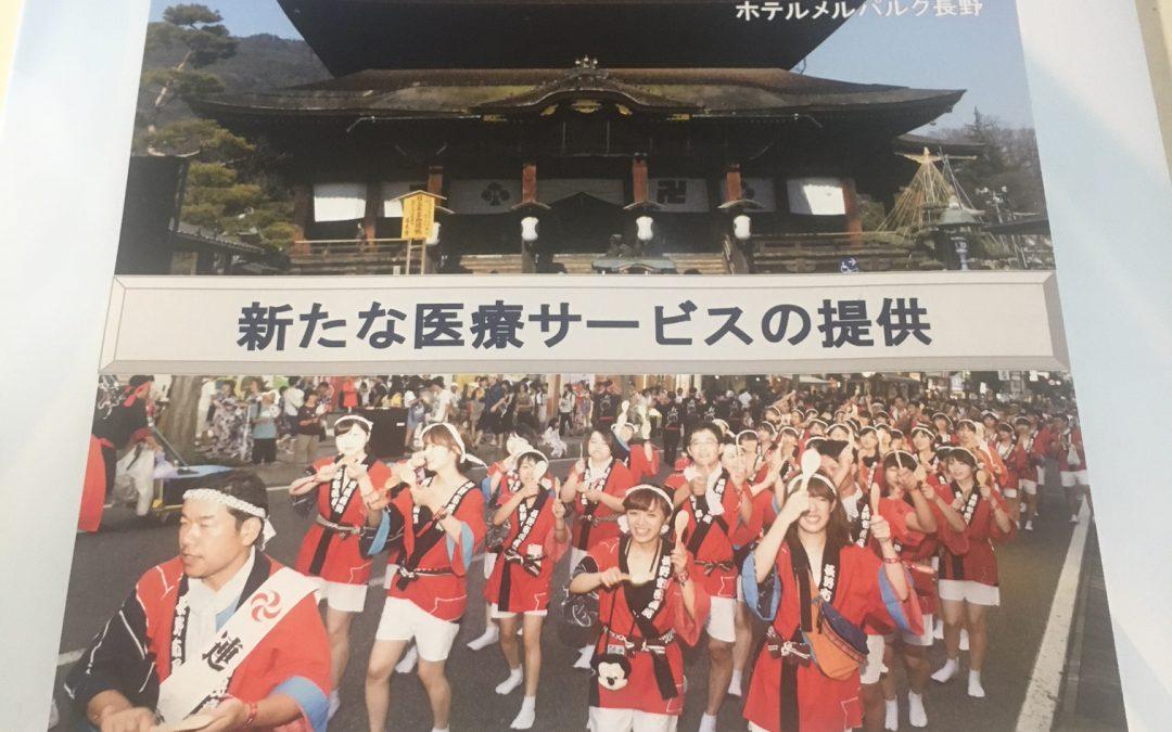 ディズニー流接遇で選ばれる医療機関へ 長野県の医療学会でディズニー講演