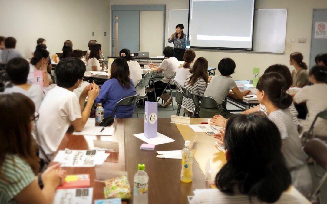 幼稚園先生向け ディズニーで学んだ 「笑顔のコミュニケーション研修」 講師:野村綾氏